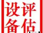 郑州鱼塘拆迁评估,厂房拆迁评估,机械设备评估,果树拆迁评估