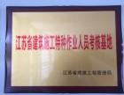 南京建筑电工证 焊工证 架子工 塔吊证 等特种作业考证中心