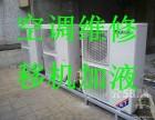 苏州金阊区虎丘空调维修 不制冷(金阊区空调加液)