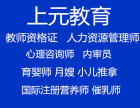 镇江月嫂/催乳师/育婴师/小儿推拿培训班考证上岗