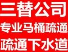 杭州三替公司专业疏通马桶 厕所下水道疏通 马桶漏水维修抽粪