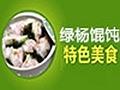 绿杨馄饨 诚邀加盟
