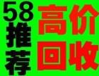 江夏钢板回收 汉南旧钢板收购 武昌二手钢板收购价格