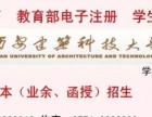 西安建筑科技大学广西函授站专升本工程管理专业招生