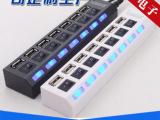 USB排插式HUB 7口带开关带蓝光HUB HUB转换器 7口u
