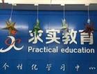 专业铸就辉煌,求实教育