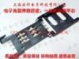 云野电子 翻盖式SIM卡座-翻盖手机卡座-6P-贴片 1.5元