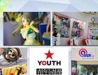 玉林市动漫网店加盟青年动漫火热招商