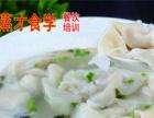 【馄饨】加盟 早餐早点馄饨 蒸饺 包子 油条技术