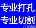 广州水钻打孔-空调开孔-墙面打孔-混凝土打孔-工程开孔