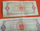 景德镇陶瓷古币银元粮票