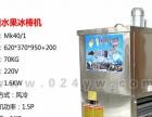 商用炒冰抹茶炒酸奶机器双锅单压单控正品 炒冰淇淋卷机