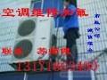 石家庄鹿泉市区安装空调公司电话13171803490空调加氟