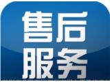 北京樱雪油烟机 维修各点 24H在线客服联系方式多少