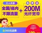 城中村特惠 广州芳村电信50M光纤宽带送天翼高清报装报价