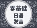 上海虹口入门日语培训 善于激发学员的学习潜能