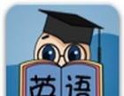永泰庄回龙观附近零基础学英语新概念剑桥少儿就在山木暑假