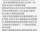 美国正品Glamglow格莱魅发光眼膜(10对)