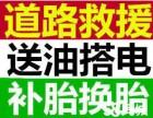 淄博24小时大小汽车紧急救援修车补胎丨点击咨询丨服务很好