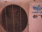 二手空调出售/出租