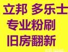 杭州墙面修补粉刷油漆工师傅二手房装修电话