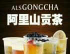 阿里山贡茶代理权转让