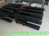 深圳凤鸣亮发明专利产品非接触玻璃纤维板带激光在线测厚仪