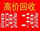 武汉通信电缆回收电线回收