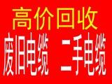 武汉电缆线回收 废电线回收