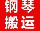 上海专业搬钢琴电话 上海长途搬家电话