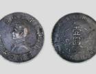 郑州古钱币私下交易古董古玩快速出手联系我