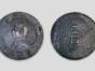 征集钱币正规交易收藏私下交易有藏品想要出手的可以联系我