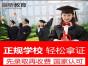 辽宁省成人学历大专
