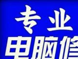 南京江宁区附近上门修电脑不开机装系统修网络打印机,修笔记
