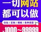 通州区网站修改,通州网站维护,高端大气上档次