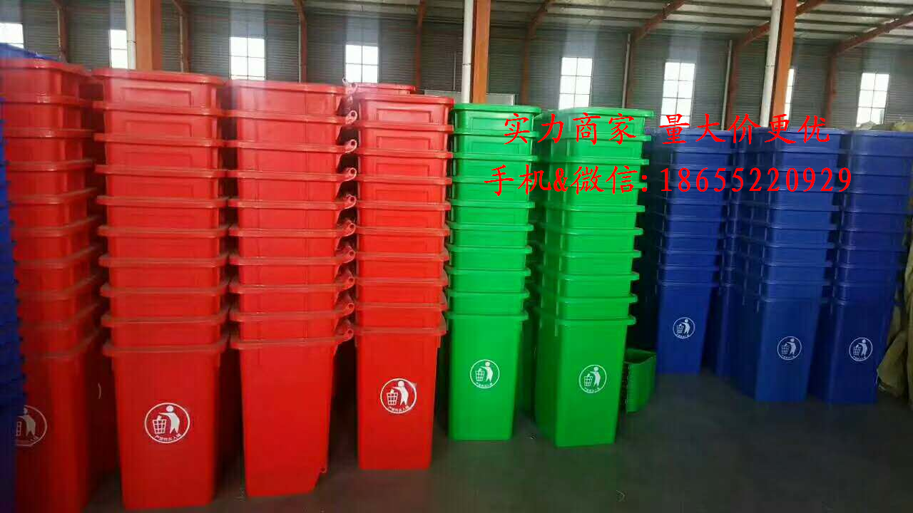 本地商家 蚌埠怀远五河固镇凤阳批发零售各式大垃圾桶