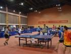 南宁市青秀区乒乓球培训,乒乓球俱乐部欢迎您