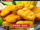 青岛炸鸡加盟 哼特英雄鸡排低价格消费