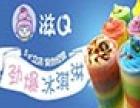 滋Q冰淇淋加盟
