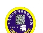 晋州天天保洁公司