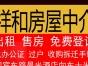 睿和锦城实验小学附近76平米家具冰箱热水器1200元