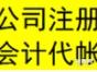 重庆渝中区高新区石桥铺注册公司/兼职会计/代办执照