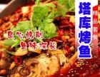塔库烤鱼加盟 海鲜自助主题餐厅+烧烤 年入30万!