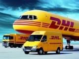上海DHL国际快递公司