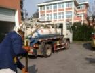 芜湖鸠江区化粪池清理找金包银管道疏通公司