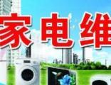 振兴维修各种家用电器各种空调热水器洗衣机,电视