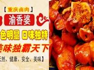 重庆卤菜哪里教的好