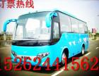 东莞到济宁的汽车客车大巴查询15262441562