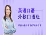 深圳英语培训,零基础英语口语培训