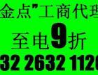 惠州代办公司注册 注销业务代理 一般纳税人申请 记账报税